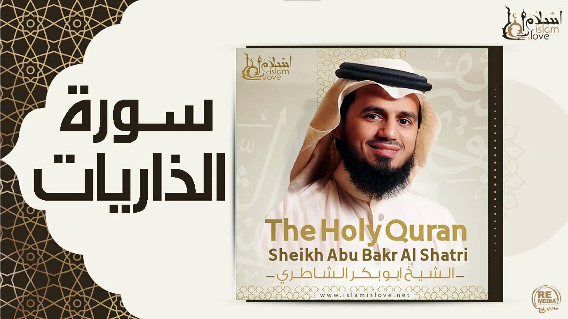 الشيخ ابو بكر الشاطري -سورة الذاريات