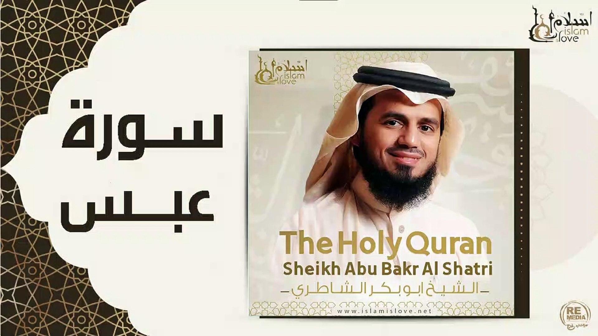 الشيخ ابو بكر الشاطري - سورة عبس