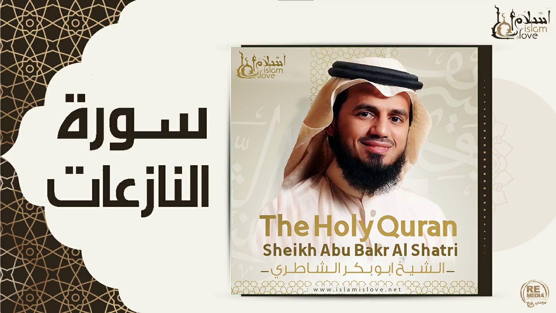 الشيخ ابو بكر الشاطري - سورة النازعات