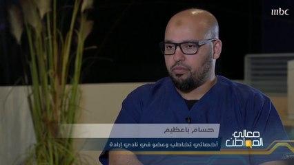 حسام باعظيم أخصائي التخاطب: التأتأة قد تنتهي بشكل مفاجئ.. وهذا علاجها