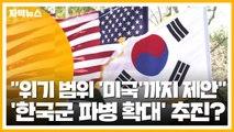 """[자막뉴스] 美 """"위기 범위 '美유사시'로 늘리자""""...파병확대 추진? / YTN"""
