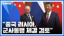 """日 교도 """"중국·러시아, 군사동맹 체결 검토"""" / YTN"""