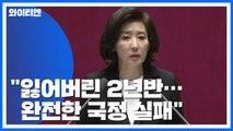 """나경원 """"文 정부, 잃어버린 2년 반""""...이해찬 오늘 '조국 사태' 입장 표명 / YTN"""