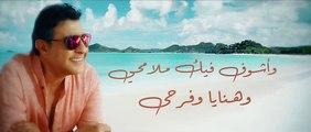 Hany Shaker Beena 2019 ,  هاني شاكر بينا