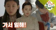 [Everybody Say Kungdari] ep.77 Dust out every nook and corner, 모두 다 쿵따리 20191030