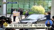 [핫플]'뇌물·성접대 혐의' 김학의, 법정에서 책상 치며 오열
