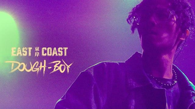 [East Coast Ep 4] Dough-Boy: Hong Kong's Rising Hip-Hop Star