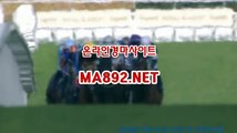 온라인경마사이트 ma892.net 온라인경마 온라인경마사이트