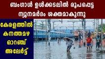 Heavy Rain in Kerala, orange alert Has Been Issued | Oneindia Malayalam