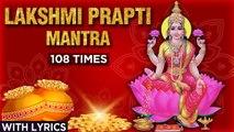 Shri Lakshmi Prapti Mantra 108 Times With Lyrics   लक्ष्मी प्राप्ति का आमोघ मंत्र   Lakshmi Chanting