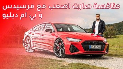 Audi RS7 2020 اودي ار اس7