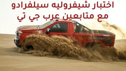 تجمع و تطعيس سيارات شيفروليه سلفرادو بصحراء دبي