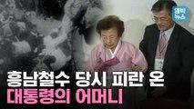 [엠빅뉴스] 별세한 문재인 대통령의 어머니가 겪은 흥남 철수는 어떤 사건?