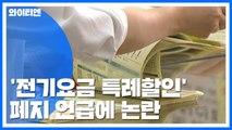 '전기요금 특례할인' 폐지?...정부·한전 엇박자 / YTN
