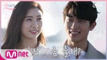 """[3회 예고] 심쿵♥ """"나랑... 춤 출래?"""" 연애세포 자극하는 '첫번째 썸뮤비'ㅣ금요일 저녁 8시 본방송!"""