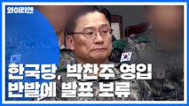 한국당, '갑질 논란' 박찬주 영입 반발에 발표 보류 / YTN