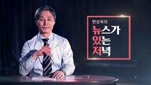 [기자브리핑] 이석채 전 KT 회장 1심 징역 1년 선고, 김성태 의원 재판 영향 불가피 / YTN