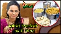 Mrs Mukhyamantri   सुमीची दिवाळीची तयारी जोरात   Episode Update   Zee Marathi