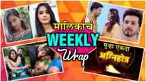 मालिकांच Weekly Wrap | Top 10 Marathi Serials | Marathi Bana, Mazhya Navryachi Bayko