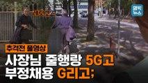 [엠빅뉴스] '사장니~임'과 기자의 한낮 추격전