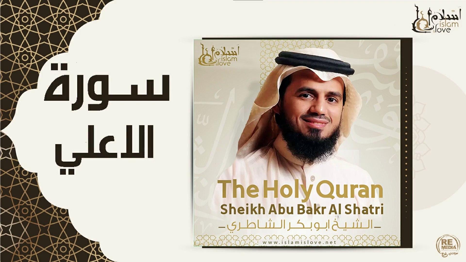 الشيخ ابو بكر الشاطري - سورة الاعلي
