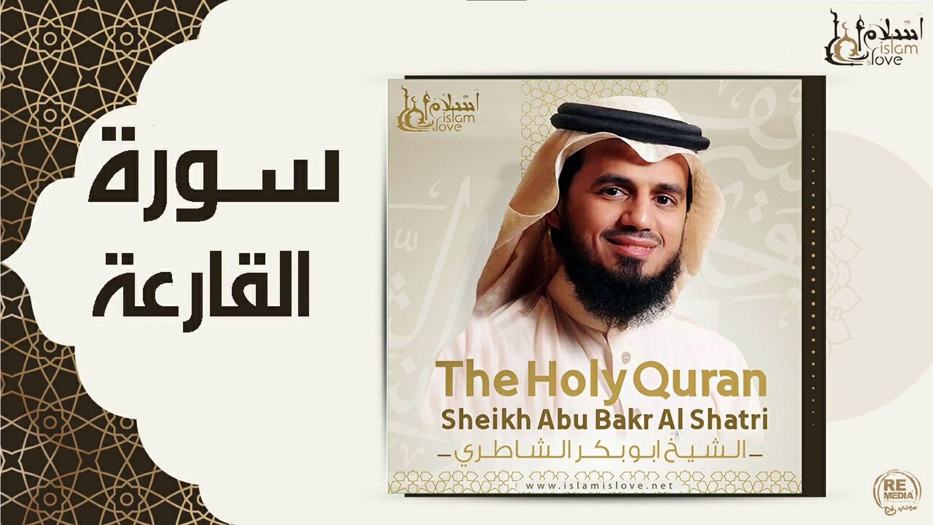 الشيخ ابو بكر الشاطري - سورة القارعة