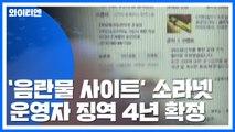 """대법 """"범죄 전부 인정""""...소라넷 운영자 징역 4년 확정 / YTN"""