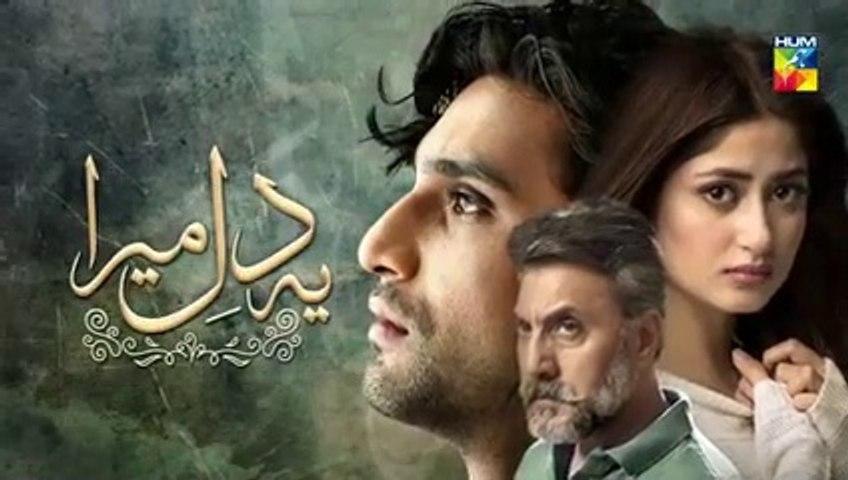 Ye Dil Mera Episode 1 HUM TV Drama