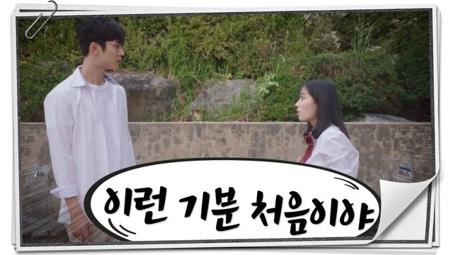 [Extra Ordinary You] EP.18,play with a pranks, 어쩌다 발견한 하루 20191030