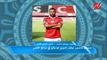 حسام عاشور: فترة التوقف الحالية ليست في صالح الأهلي