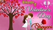 वैलेंटाइन डे 2020 | Quotes for Valentines Day | Valentine Day Shayari in Hindi | Love Status Video
