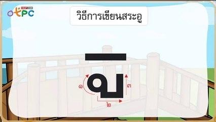 สื่อการเรียนการสอน สระอู ป.2 ภาษาไทย