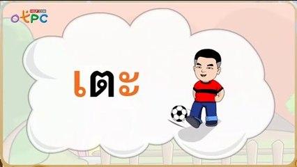 สื่อการเรียนการสอน สระเอะ ป.2 ภาษาไทย