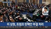 美상원, 트럼프 탄핵안 '무죄선고'…탄핵절차 종결