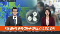 서울교육청, 중랑·성북구 42개교 긴급 휴업 명령