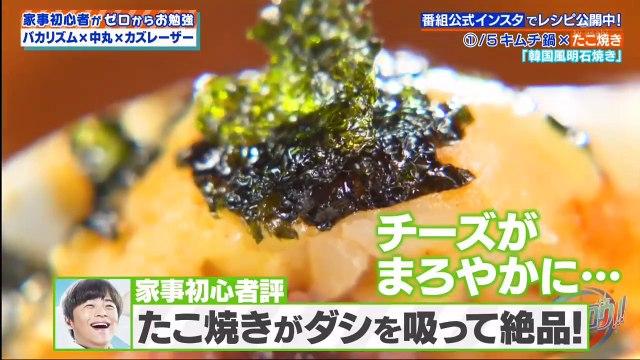家事ヤロウ!!! バカリ&中丸&カズレーザー…鍋のシメ!次世代絶品レシピ5選 2020年2月5日