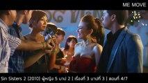 Sin Sisters 2 (2010) ผู้หญิง 5 บาป 2 | เรื่องท
