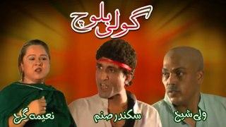Best Comedy Of Sikandar Sanam,Wali Shaikh And Naeema Garaj - Goli Baloch - Comedy Scene