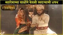 Swarajyajanani Jijamata | महादेवाच्या साक्षीने घेतली स्वराज्याची शपथ | Sony Marathi