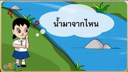 สื่อการเรียนการสอน น้ำมาจากไหน ป.2 ภาษาไทย