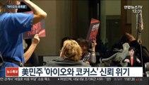 """美민주 아이오와경선 후폭풍…""""재검표"""" 혼란"""