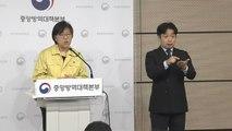 '우한 교민' 1명 추가 확진…중앙방역대책본부 브리핑 / YTN