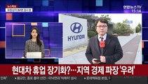 현대차 휴업 장기화?…지역 경제 파장 '우려'