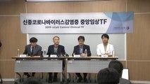 '신종 코로나' 임상 현황 국립중앙의료원 브리핑 / YTN