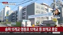 서울 송파·강남 등 32개교 추가 휴업 명령…전국 600여곳 휴업