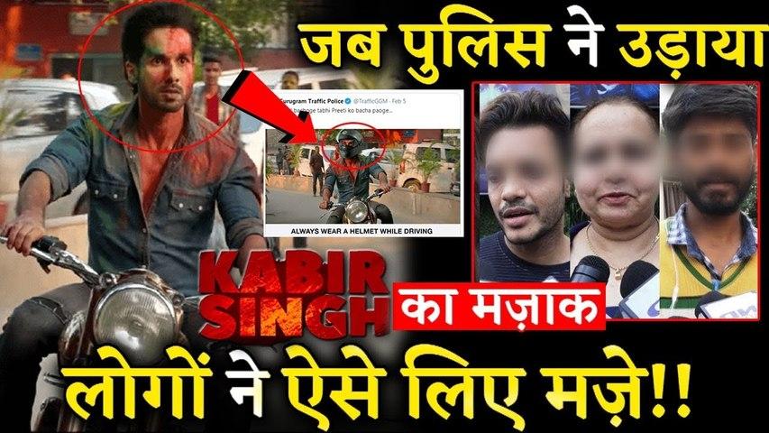 Gurugram Police Trolls Kabir Singh Aka Shahid Kapoor Scene And People Enjoyed It!