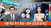 서울 학교 추가 휴업…송파·강남·영등포·양천 32개교