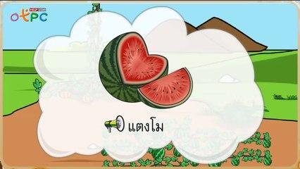 สื่อการเรียนการสอน มาตราตัวสะกด แม่กง - ภาษาไทย ป.2ป.2ภาษาไทย