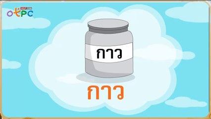 สื่อการเรียนการสอน มาตราตัวสะกดแม่ เกอว ป.2 ภาษาไทย
