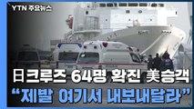 '무더기 감염' 日 크루즈선 탑승 한국인, 9명 아니었다 / YTN